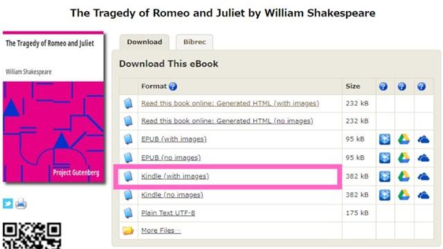 GutenbergからロミオとジュリエットKindle版をダウンロード