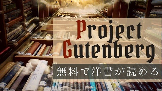 Project Gutenberg 無料で洋書が読める