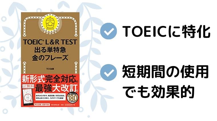 『TOEIC でる順 金のフレーズ』TOEICに特化、短期間の使用でも効果的