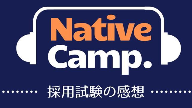 NativeCamp. 採用試験の感想