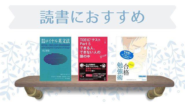TOEIC900を目指す英語学習者におすすめの本3選