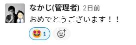 ABCオンライン(Slackなかじさんのコメント)