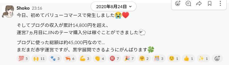 【ABCオンライン】Slack成果報告