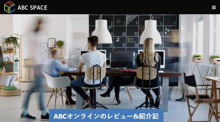 ABCオンラインのレビュー&紹介記事