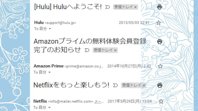 Hulu、Netflix、Amazon Prime Video利用歴