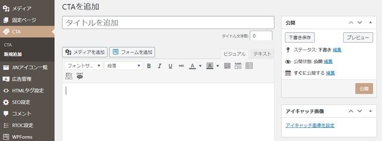 WPテーマJINのCTA設定画面