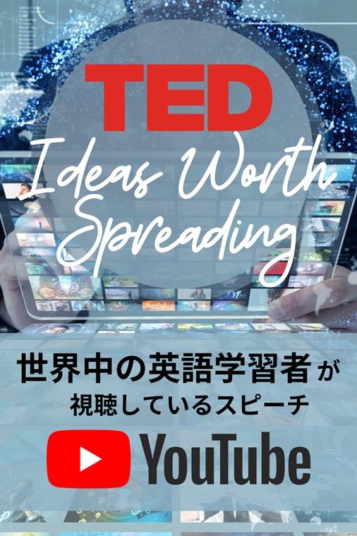 TED字幕翻訳の経験者が厳選!英語のおすすめスピーチ17選【TED初心者さん必見】