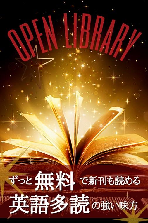 無料で英語の多聴が楽しめるOpen Libraryの使い方