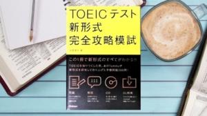 TOEICの問題集、1冊だけ勧めるなら『TOEIC新形式完全攻略模試』