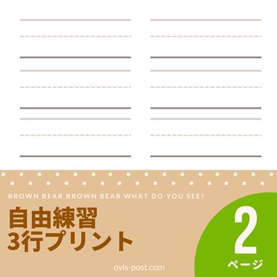 自由練習3行プリント - Brown bear brown bear what do you see? - FREE PRINTABLES