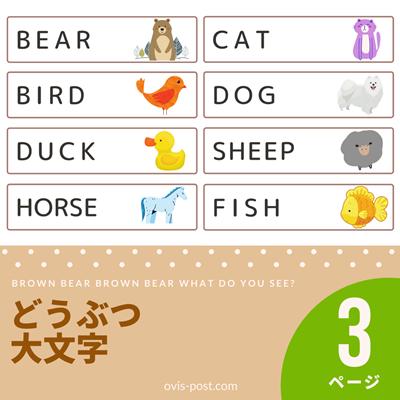 どうぶつ大文字 - Brown bear brown bear what do you see? - FREE PRINTABLES