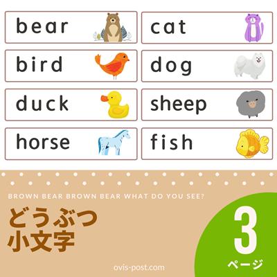 どうぶつ小文字 - Brown bear brown bear what do you see? - FREE PRINTABLES