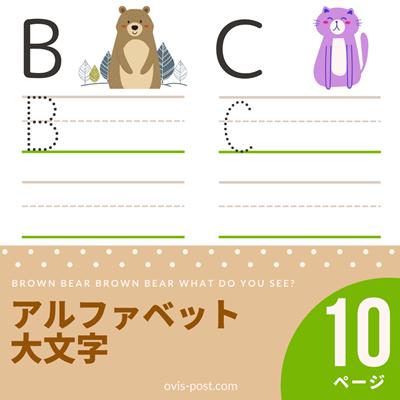 アルファベット(大文字) - Brown bear brown bear what do you see? - FREE PRINTABLES