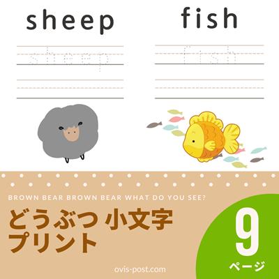 どうぶつ小文字プリント - Brown bear brown bear what do you see? - FREE PRINTABLES