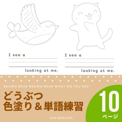 どうぶつ色塗り単語練習 - Brown bear brown bear what do you see? - FREE PRINTABLES