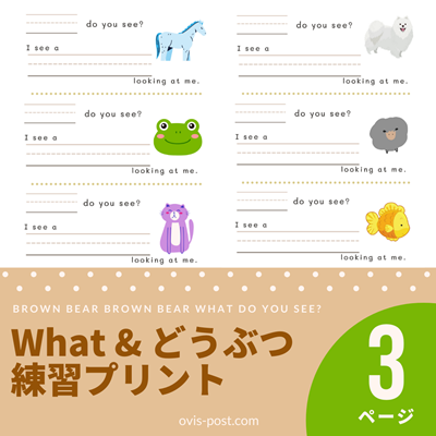 Whatどうぶつ練習プリント - Brown bear brown bear what do you see? - FREE PRINTABLES
