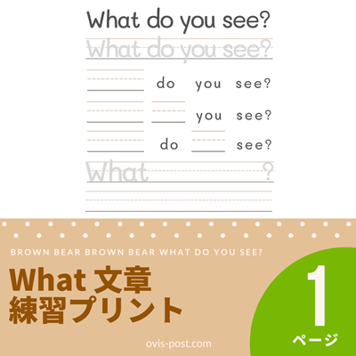 What文章練習プリント - Brown bear brown bear what do you see? - FREE PRINTABLES