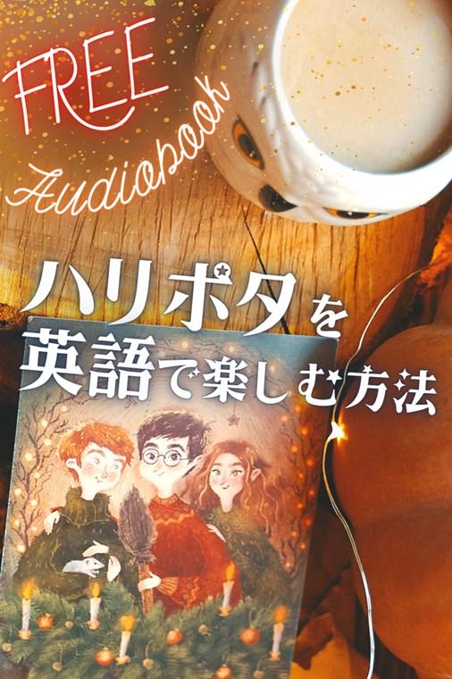 ハリーポッターの原書を英語で楽しむ【無料のオーディオブックDL】