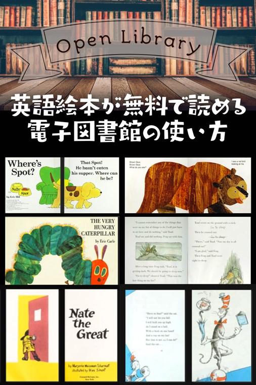 【Open Library】英語絵本が無料で読める電子図書館の使い方
