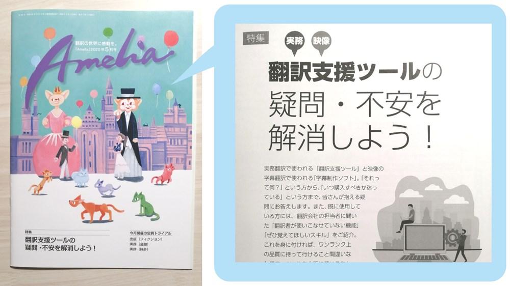 翻訳情報誌Amelia2020年5月号
