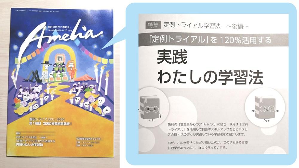 翻訳情報誌Amelia2020年11月号