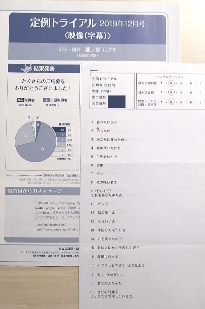 アメリア定例トライアル・映像(字幕)