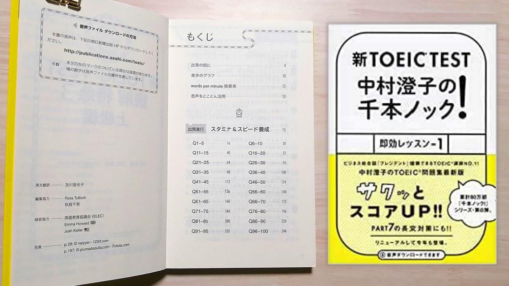 新TOEIC TEST 中村澄子の千本ノック! 即効レッスン1