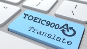 【翻訳会社の元正社員が回答】TOEIC900あれば翻訳の仕事ができる?【現フリーランス】
