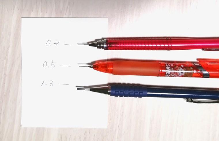 シャーペンの芯を比較(0.4、0.5、1.3)