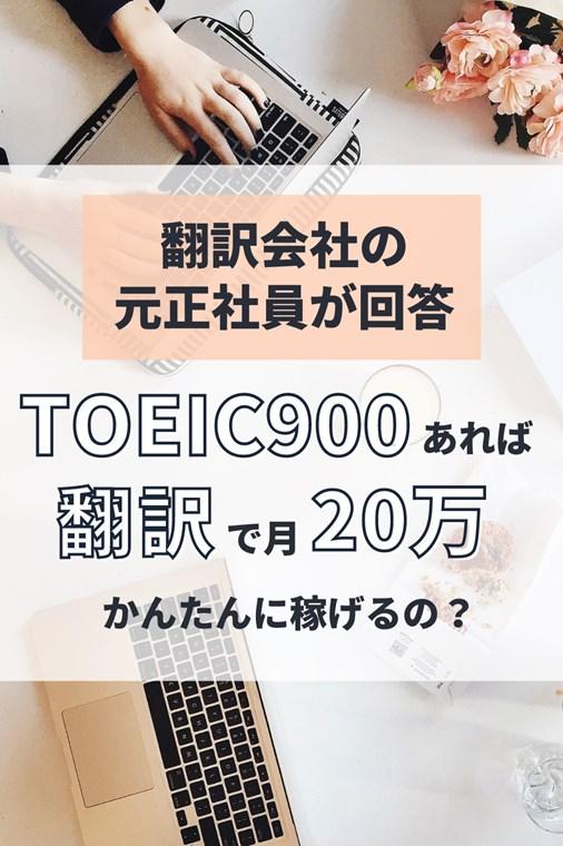 【翻訳会社の元正社員が回答】TOEIC900あれば翻訳の副業で月20万稼げる?【現フリーランス】